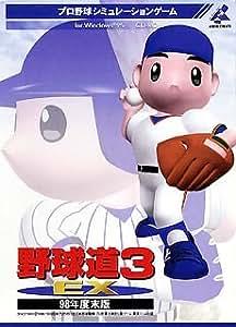 野球道3 EX 98年度末版