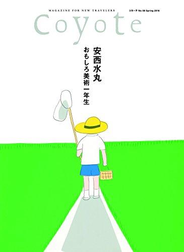 COYOTE No.58 安西水丸 おもしろ美術1年生の詳細を見る