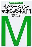 イノベーション・マネジメント入門—マネジメント・テキスト