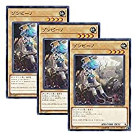【 3枚セット 】遊戯王 日本語版 EXFO-JP001 ゾンビーノ (ノーマル)
