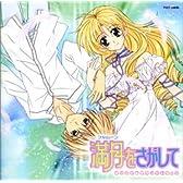 満月(フルムーン)をさがして オリジナル・サウンドトラック (CCCD)