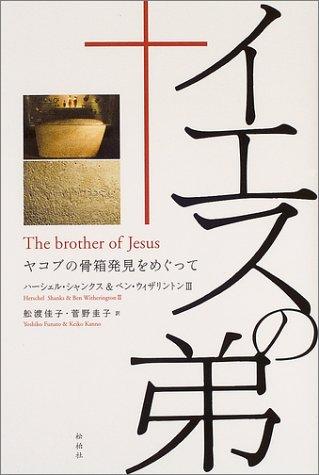 イエスの弟―ヤコブの骨箱発見をめぐっての詳細を見る