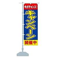 キャンペーン開催中 のぼり旗 チチ選べます(レギュラー60x180cm 右チチ)