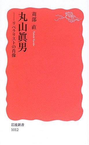 丸山眞男―リベラリストの肖像 (岩波新書)の詳細を見る
