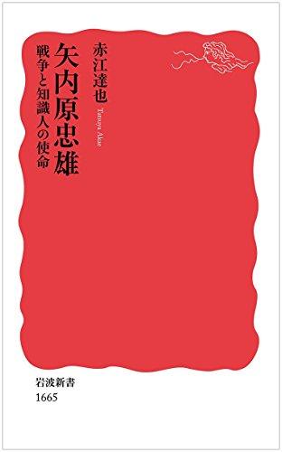 矢内原忠雄――戦争と知識人の使命 (岩波新書)の詳細を見る