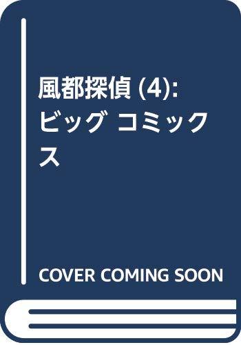 風都探偵 (4) (ビッグ コミックス)