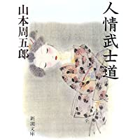 人情武士道 (新潮文庫)