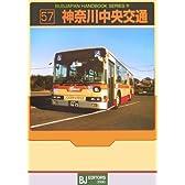神奈川中央交通 (BJハンドブックシリーズ)