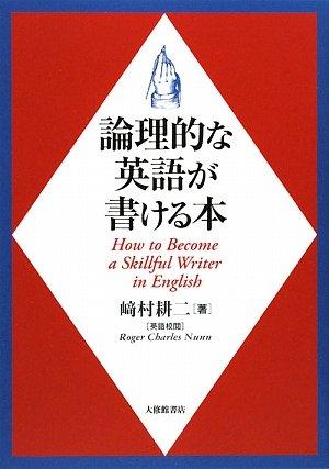 論理的な英語が書ける本の詳細を見る
