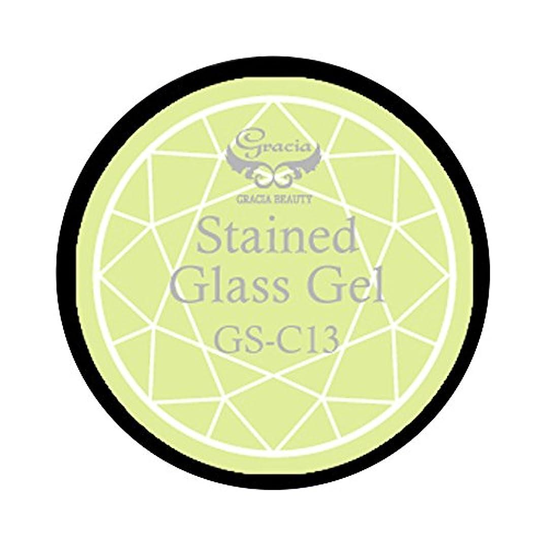 変形支出高齢者グラシア ジェルネイル ステンドグラスジェル GSM-C13 3g  クリア UV/LED対応 カラージェル ソークオフジェル ガラスのような透明感
