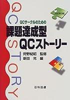 QCサークルのための課題達成型QCストーリー (日科技連「課題達成型QCストーリー」ライブラリー)