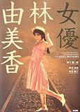 女優 林由美香 (映画秘宝COLLECTION (35))