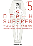 デス・スウィーパー(5) (カドカワデジタルコミックス)