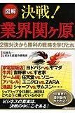 図解 決戦!業界関ヶ原 - 2強対決から勝利の戦略を学びとれ (洋泉社MOOK)