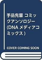 手品先輩 コミックアンソロジー (DNAメディアコミックス)