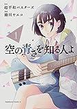 空の青さを知る人よ(1) (角川コミックス・エース)