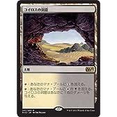 コイロスの洞窟 マジックザギャザリング(MTG)基本セット2015(M15)シングルカード