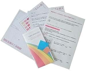 パーソナルカラー10タイプ分類通信講座テキストサンプル