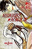 MIDNIGHT・MAGIC 4 (JUMP j BOOKS)