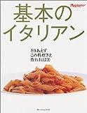基本のイタリアン (オレンジページブックス―とりあえずこの料理さえ作れれば) 画像