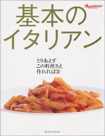 基本のイタリアン (オレンジページブックス—とりあえずこの料理さえ作れれば)