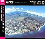 トラベリング・ハワイ 02 エアリアル・マウイ