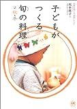 子どもがつくる旬の料理(2) 秋・冬 素材を感じる「食育」レシピ