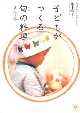 子どもがつくる旬の料理(2) 秋・冬 素材を感じる「食育」レシピの詳細を見る