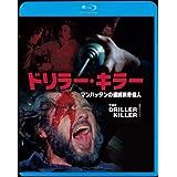 ドリラー・キラー [Blu-ray]