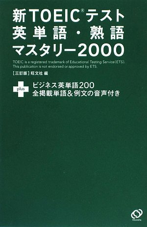 新TOEICテスト英単語・熟語マスタリー2000の詳細を見る