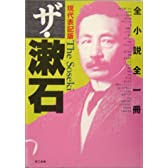 現代表記版 ザ・漱石―全小説全一冊