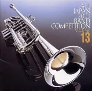 2001年度(第49回) 全日本吹奏楽コンクール 全国大会ライヴ録音(13)一般編2