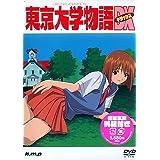 東京大学物語 〈デラックス版〉 [DVD]