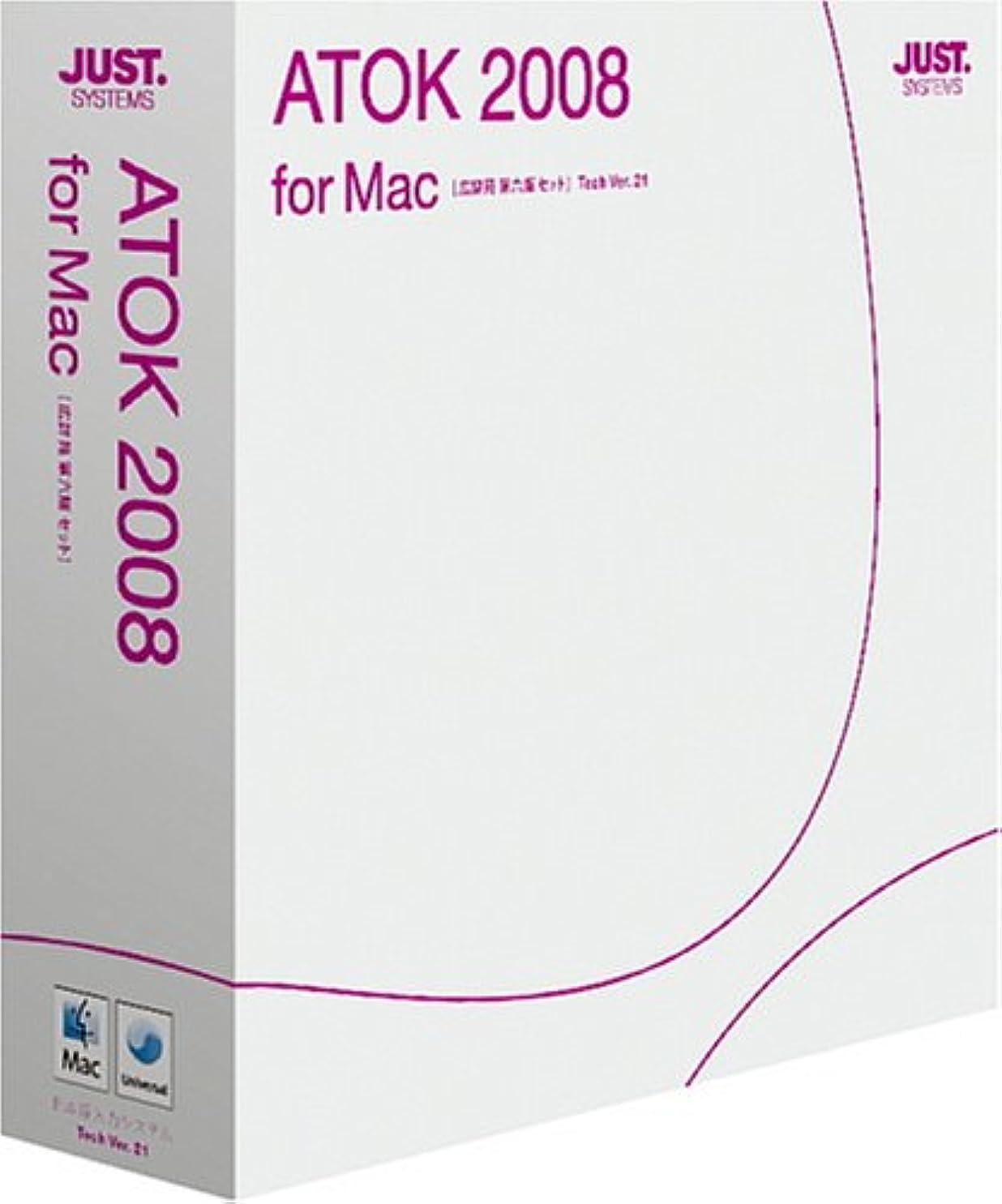 数字タンク医師ATOK 2008 for Mac [広辞苑 第六版 セット] 通常版
