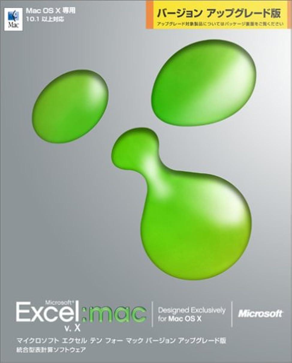 ネクタイ気候の山洞窟【旧商品】Microsoft Excel X for Mac バージョンアップグレード版