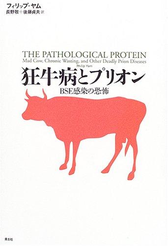 狂牛病とプリオン—BSE感染の恐怖
