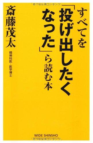 すべてを「投げ出したくなった」ら読む本 (WIDE SHINSHO)の詳細を見る