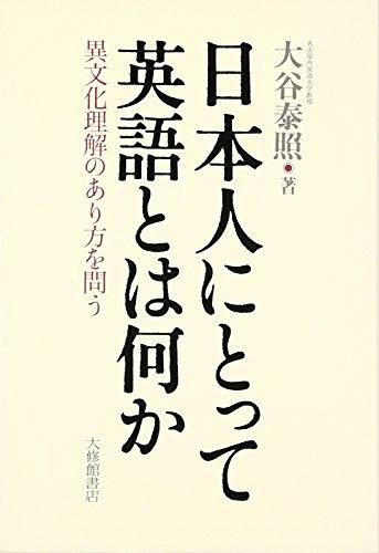 日本人にとって英語とは何か―異文化理解のあり方を問うの詳細を見る