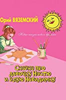 Fairy Tale about a Girl Nastya and Evil Invisible