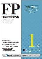 '19~'20年版 FP技能検定教本1級 3分冊 ライフプランニングと資金計画