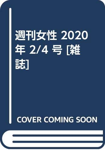 週刊女性 2020年 2/4 号 [雑誌]