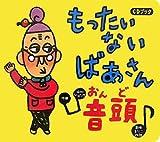 CDブック もったいないばあさん音頭 (CD BOOK) 画像