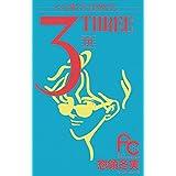 3(THREE)(10) (フラワーコミックス)