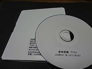 ギターコード譜(CD-R版)吉田拓郎 ベスト (アルバム「午後の天気」を含む全197曲収録)