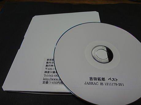 ギターコード譜(CD-R版)吉田拓郎 ベスト (アルバム「午...