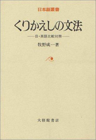 くりかえしの文法―日・英語比較対照 (日本語叢書)の詳細を見る