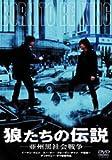 狼たちの伝説 亜州黒社会戦争 [DVD]