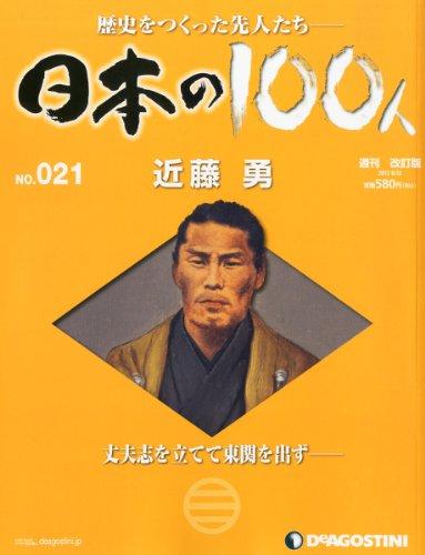 日本の100人 改訂版 21号 (近藤勇) [分冊百科]