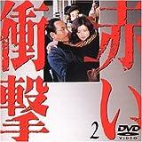 赤い衝撃(2)[PCBP-50354][DVD] 製品画像