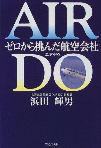 AIR DO―ゼロから挑んだ航空会社